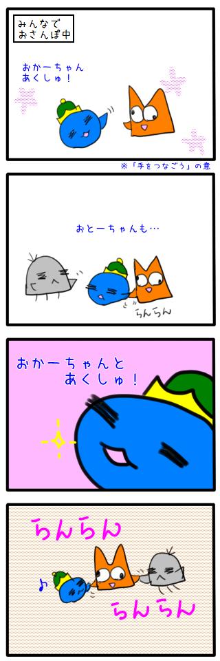 あくしゅ!